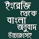 উচ্চারণসহ ইংরেজি থেকে বাংলা অনুবাদ by SBN Apps