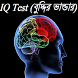 IQ Test (বুদ্ধির ভান্ডার) by Life Apps Store