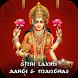 Shri Laxmi Aarti and Mantras by MediaAgility
