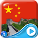 China Flag Live Wallpaper 3D by Clock Live Wallpaper