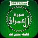 سورة ال عمران بدون نت by dev.studio