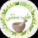 طب سنتی و انواع داروهای گیاهی by Persan App