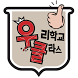 우리학교 클라스 by KCN