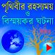 আজব দুনিয়া (রহস্যময় ও বিস্ময়কর ঘটনা)-ভিডিও