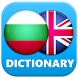 Bulgarian English Dictionary by KoalaSky