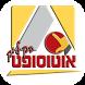 אוטוקליק by AutoSoft Apps Powerd by DA