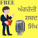 English to Punjabi Vocabulary: English Word Book by SilverParticle Solutions