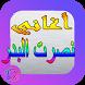 Nusrat El Badr Songs by musiclove