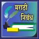 Marathi Nibandh l मराठी निबंध by Sirocco Tech
