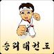 승리태권도교육관(금천동) by 태권아이