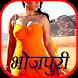 Bhojpuri Hot Videos 2017 by Tikukur Studio