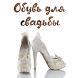 Обувь для свадьбы by zenskapp