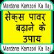 Mardana Kamzori Ka Ilaj by Everyday Stories