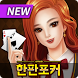 Hanpan Poker by AndromedaGames