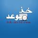 خذ موعد by Smart4arab