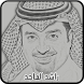 أغاني راشد الماجد by hamza ziwa