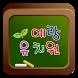 예랑유치원 by 애니라인(주)