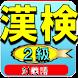 漢字検定2級 対義語 試験対策 by sakurasaku