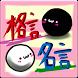 格言・名言(*´ω`*)つぶやけ! by appprino