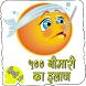 500+ Bimari Ka Ilaj by Aflatoon Apps