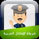 شرطة الاطفال العربية by a games