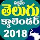 Telugu Calendar Panchang 2018 by Vikram Apps