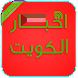 اخبار الكويت | kuwait news by AD1