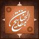 کلیات مفاتیح الجنان by ali armani