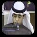 Quran Ahmad Saud offline by sunmountapp