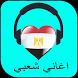 اغاني شعبي مصرية 2017 by mohammed nouga