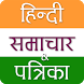 Hindi/Indian News & Newspapers by Nepal Droid