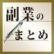 副業まとめ by App List