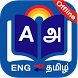 Tamil Dictionary Offline by dailyapps