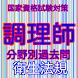 調理師過去問分野別衛生法規雑学から一般常識まで学べるアプリ by donngeshi131