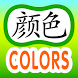 Chinese for Kids - Colors by TD EDUCATION CENTRE