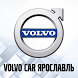 VOLVO CAR ЯРОСЛАВЛЬ by bright box