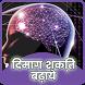 दिमाग Dimag की ताक़त बढ़ाएं by D Appz