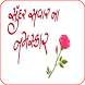 Good Morning Gujarati Message and Photo