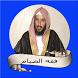 سعد بن ناصر الشثري فقه الصيام by bebo khwaja