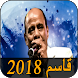 أوركسترا قاسم kacem 2018 by ONS Studio
