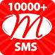 10000+ SMS Message Collection by Peak Softtech