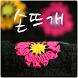 뜨개질(손뜨개) DIY 만들기 강좌 코바늘 스마일러브 by 스마일러브