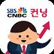 컨닝 SBSCNBC(주식,증권,주식투자,주식정보) by ACETAK / (주)에이스탁