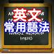 英文常用語法 by 我愛玩APP工作室