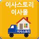 이사스토리이사몰 - 포장이사 이삿짐센터 가격비교무료견적 by 이사스토리