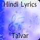 Lyrics of Talvar by KRISH APPS