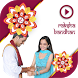 Rakhi Photo Video Maker & Rakhi Movie Maker by Banana Developers
