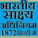 Indian Evidence Act 1872 Hindi by Hindi Education Apps