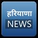 Haryana News Patrika by App Jinnee