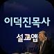 이덕진목사 설교앱(임시 테스트용 견본) by (주)정보넷 www.jungbo.net